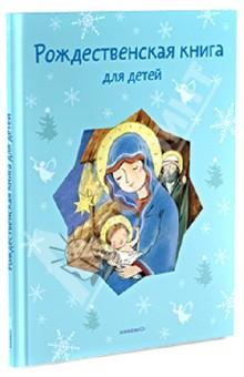 Рождественская книга для детей: Рассказы и стихи русских писателей и поэтов