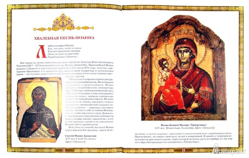 Иллюстрация 1 из 6 для О подвигах и чудесах святых - Вера Донец | Лабиринт - книги. Источник: Лабиринт