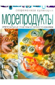 МорепродуктыБлюда из рыбы и морепродуктов<br>Диетологи настоятельно рекомендуют включать в повседневное меню морепродукты, так как они - прекрасный источник не только белка, но и многих полезных веществ, необходимых человеку. Деликатесные мидии, устрицы, крабы, креветки, кальмары, осьминоги, морские гребешки не только полезны, но и очень вкусны. Рецепты лучших блюд мировой кухни из морепродуктов представлены в этой книге, составленной ведущими московскими шеф-поварами.<br>