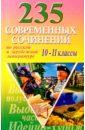 235 современных сочинений по русской и зарубежной литературе для 10-11кл