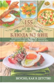 Блюда из яиц. Воздушные омлеты, вкусные яичницы, легкие салатики, запеканки на любой вкусОбщие сборники рецептов<br>Все традиционные и новые оригинальные рецепты блюд из яиц собраны под одной обложкой в этой замечательной книге! <br>Вкуснейшие омлеты, сытные яичницы, легкие салатики и пикантные запеканки, выпечка и другие блюда на основе яиц - простые и со всевозможными добавками, приготовленные на обычной сковороде или в духовке. Выбирайте по своему вкусу!<br>