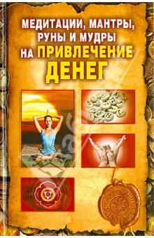 Медитации, мантры, руны и мудры на  привлечение денегДуховная йога<br>С помощью медитации, мантр, мудр и магии рун можно настроить свой организм на исполнение многих желаний, к примеру, обретение способности привлекать к себе деньги. Наши мысли обладают большой энергией и способны материализоваться. Регулярная практика перечисленных способов привлечения денег поможет вам изменить свое финансовое положение в лучшую сторону.<br>