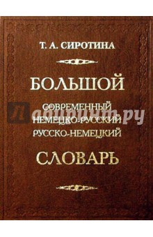 Большой современный немецко-русский русско-немецкий словарь 160тыс. слов