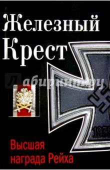 Железный Крест – высшая награда Рейха. Самая полная энциклопедия