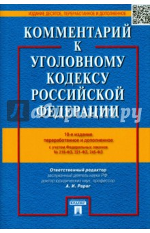 Комментарии к Уголовному кодексу Российской Федерации