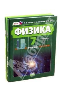 Учебник По Физике 11 Класс Генденштейн Онлайн