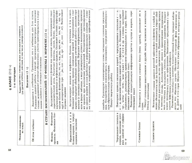 Иллюстрация 1 из 9 для Русский язык. Рабочие программы. Предметная линия учебников под ред. Г. Г. Граник. 5 - 9 класс. ФГОС - Граник, Борисенко, Владимирская | Лабиринт - книги. Источник: Лабиринт