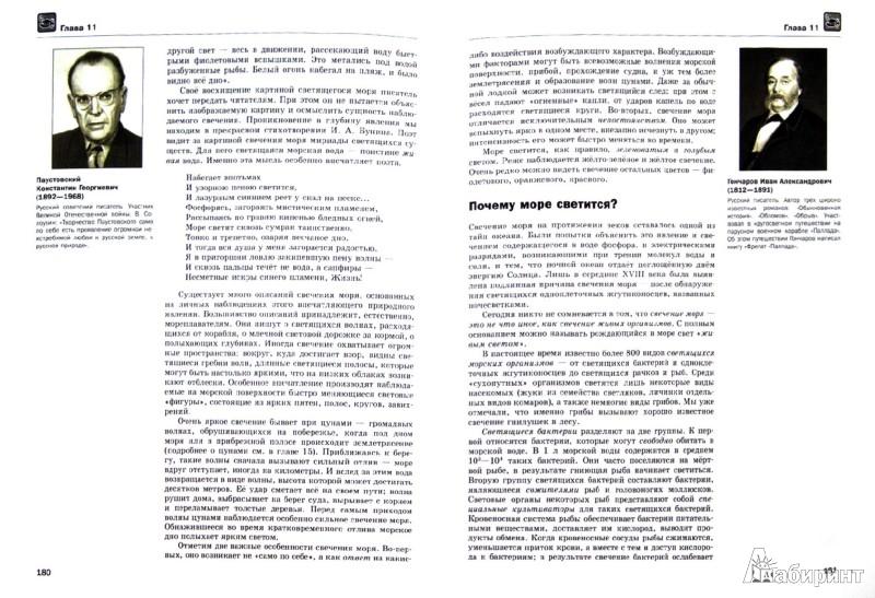 Иллюстрация 1 из 17 для Физика природных явлений. Книга для учащихся - Лев Тарасов   Лабиринт - книги. Источник: Лабиринт