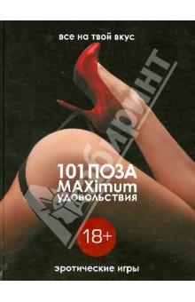 101 ���� � MAXimum ������������. ����������� ����
