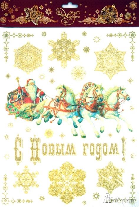 Иллюстрация 1 из 4 для Украшение новогоднее оконное С Новым Годом (31259) | Лабиринт - сувениры. Источник: Лабиринт