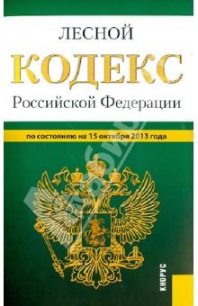 Лесной кодекс Российской Федерации по состоянию на 15 октября 2013 года