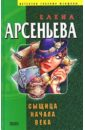 Арсеньева Елена. Сыщица начала века