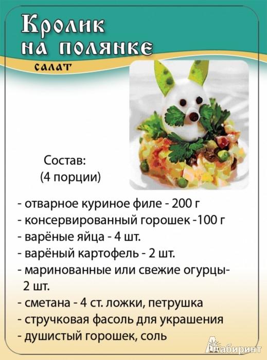 Иллюстрация 1 из 13 для Вызываем аппетит. 3-7 лет - В. Стельмак | Лабиринт - книги. Источник: Лабиринт