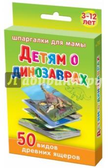 Детям о динозаврах. 3-12 лет