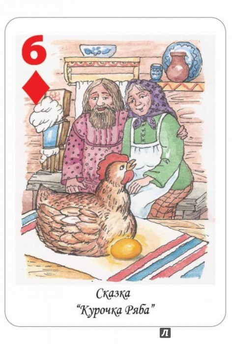 Иллюстрация 1 из 31 для Игры в карты. Русские сказки. 5-12 лет | Лабиринт - игрушки. Источник: Лабиринт
