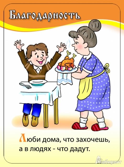 Иллюстрация 1 из 14 для Пословицы и поговорки. 5-12 лет   Лабиринт - книги. Источник: Лабиринт