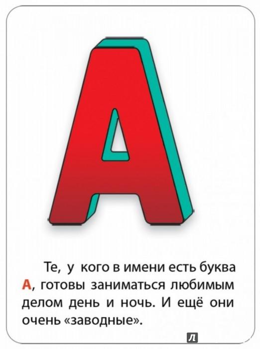 Иллюстрация 1 из 5 для Секрет имени. 5-7 лет - Н. Шишова   Лабиринт - книги. Источник: Лабиринт