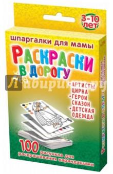 Раскраски в дорогуРаскраски<br>50 карточек с раскрасками:<br>- детали обозначены цифрами<br>- каждой цифре соответствует цвет<br>- для мягких цветных карандашей<br>100 рисунков для раскрашивания карандашом.<br>Для детей 3-10 лет.<br>