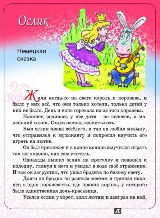 Иллюстрация 1 из 5 для Сказки в подарок. 3-10 лет (100 карточек)   Лабиринт - книги. Источник: Лабиринт