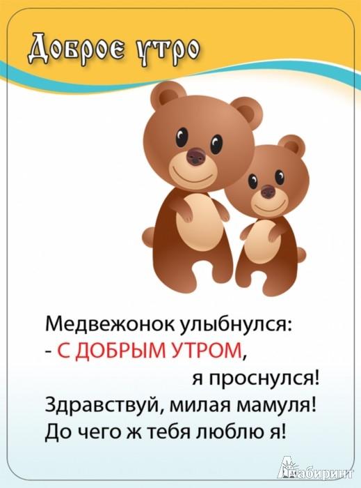 Иллюстрация 1 из 16 для Уроки вежливости. 3-7 лет - М. Дружинина | Лабиринт - книги. Источник: Лабиринт