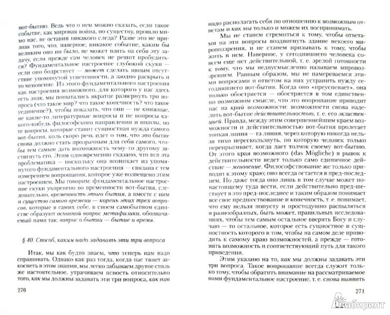 Иллюстрация 1 из 7 для Основные понятия метафизики. Мир - конечность - одиночество - Мартин Хайдеггер   Лабиринт - книги. Источник: Лабиринт