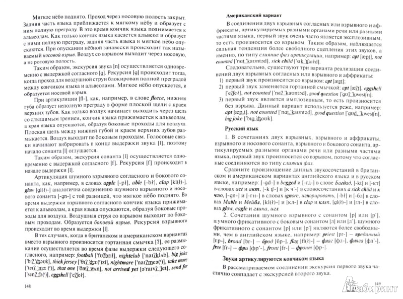 Иллюстрация 1 из 10 для Курс практической фонетики английского языка. Британский и американский варианты. Учебник - Надежда Цибуля | Лабиринт - книги. Источник: Лабиринт