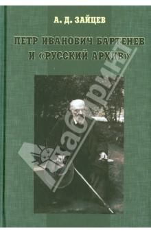 """Петр Иванович Бартенев и """"Русский Архив"""""""