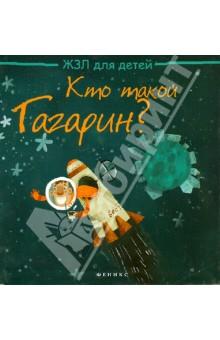Кто такой Гагарин?, Погорелова Маргарита