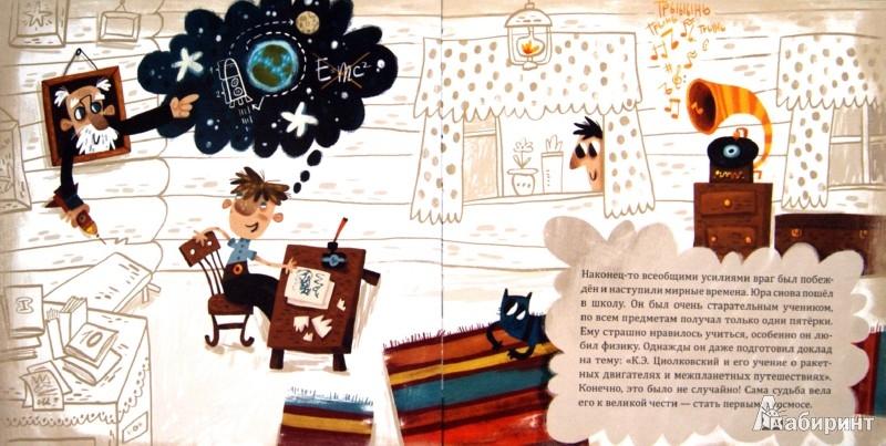Иллюстрация 1 из 7 для Кто такой Гагарин? - Маргарита Погорелова | Лабиринт - книги. Источник: Лабиринт