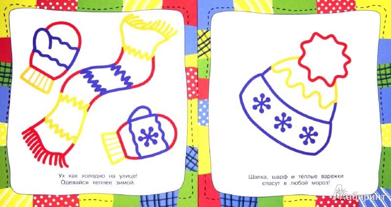 Иллюстрация 1 из 11 для Времена года   Лабиринт - книги. Источник: Лабиринт