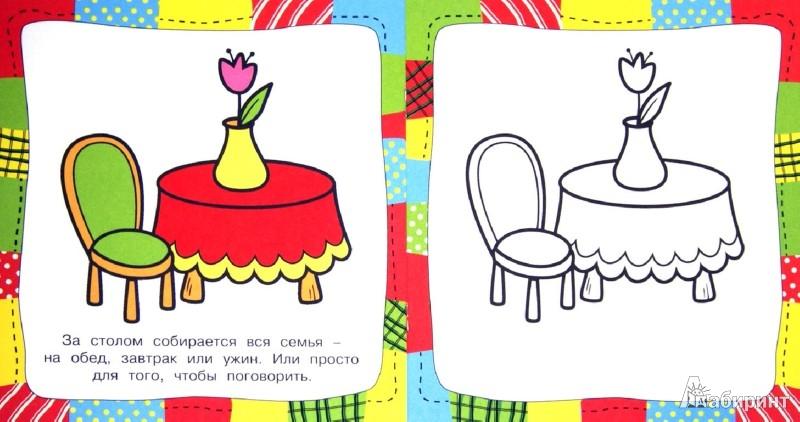 Иллюстрация 1 из 9 для Мой дом   Лабиринт - книги. Источник: Лабиринт
