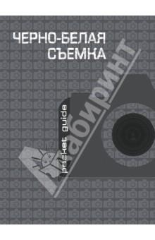 Черно-белая съемкаРуководства по технике фото- и видеосъемки<br>Серия книг Pocket Guide - маленькие друзья начинающего фотографа. <br>Эта книжечка поместится в любую сумку фотографа и всегда будет под рукой.<br>С помощью этого карманного справочника вы научитесь выбирать подходящие сюжеты для монохромного фото и<br>создавать великолепные художественные снимки в черно-белом цвете.<br>