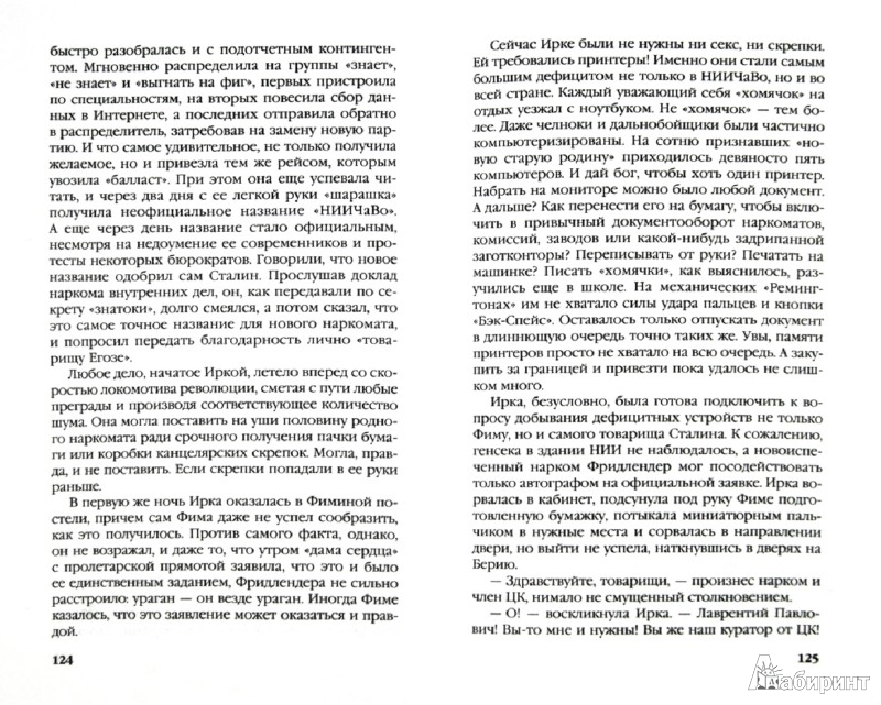 Иллюстрация 1 из 6 для Ударом на удар! Сталин в XXI веке - Анатолий Логинов | Лабиринт - книги. Источник: Лабиринт