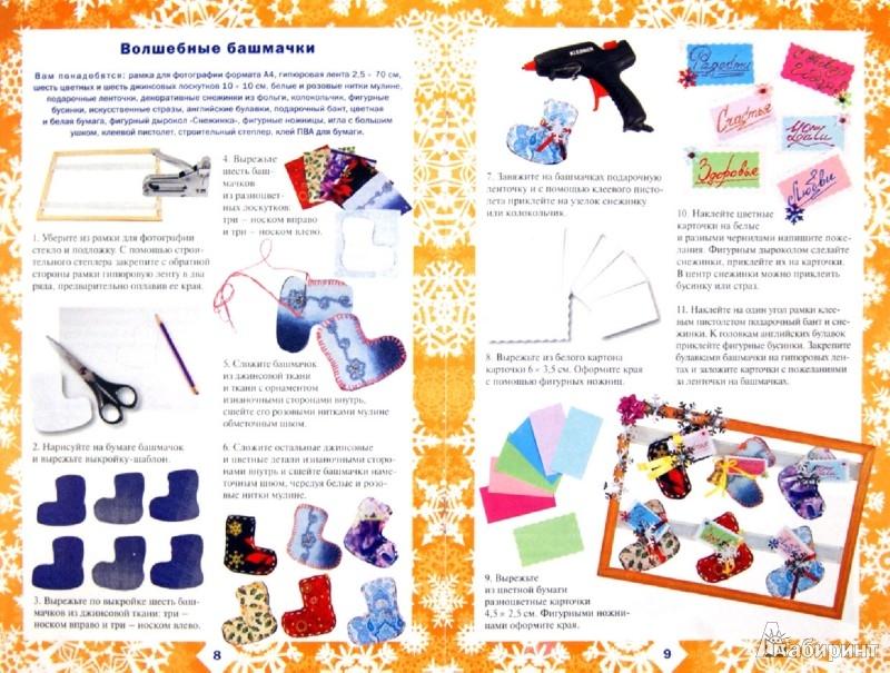 Иллюстрация 1 из 10 для Новогодние открытки - А. Вдовина   Лабиринт - книги. Источник: Лабиринт