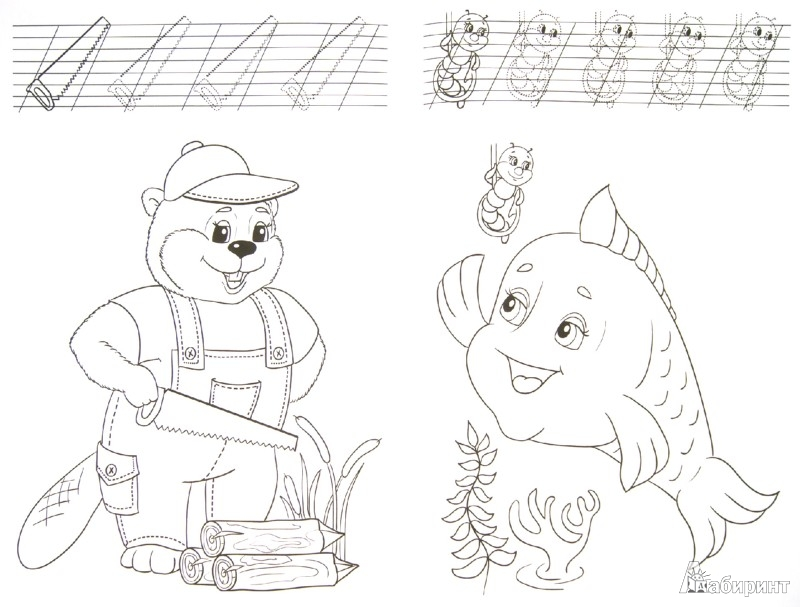Иллюстрация 1 из 16 для Раскраска-пропись КОТЕНОК (32405) | Лабиринт - книги. Источник: Лабиринт