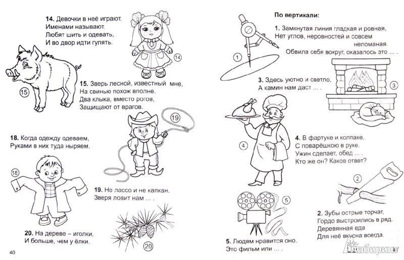 Иллюстрация 1 из 13 для Не скучаем, решаем, играем - Л. Тихомирова | Лабиринт - книги. Источник: Лабиринт