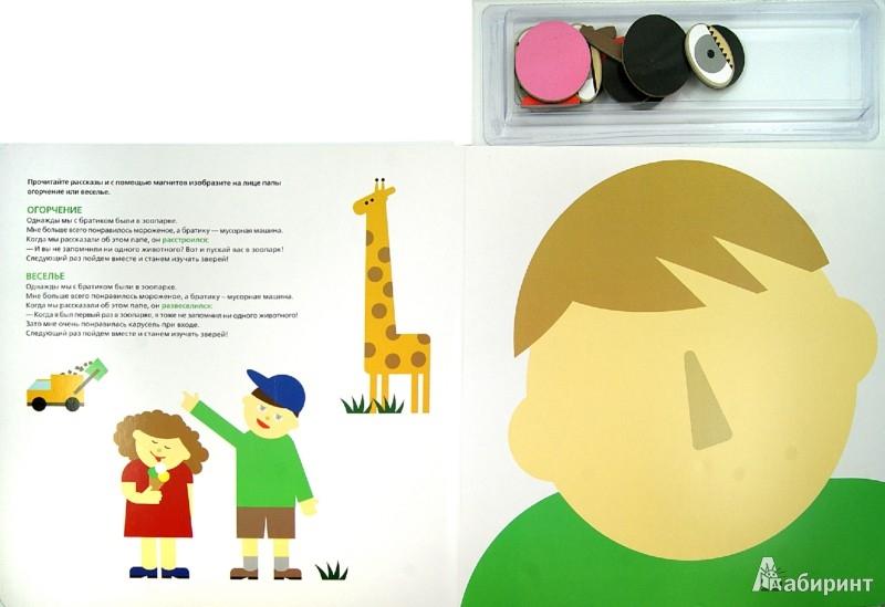 Иллюстрация 1 из 14 для Большая книга эмоций - Михаил Яснов   Лабиринт - книги. Источник: Лабиринт