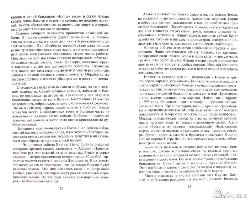 Иллюстрация 1 из 25 для Остров алмазов. Маска. Рассказы о Китае - Георгий Ланин | Лабиринт - книги. Источник: Лабиринт