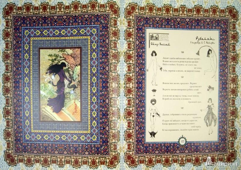 Иллюстрация 1 из 8 для Рубайят (футляр) - Омар Хайям | Лабиринт - книги. Источник: Лабиринт