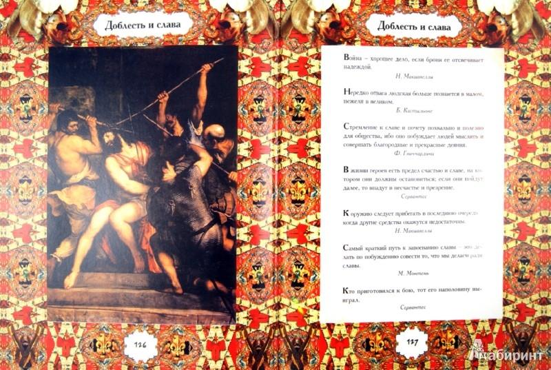 Иллюстрация 1 из 16 для Книга мудрости - Алексей Давтян | Лабиринт - книги. Источник: Лабиринт