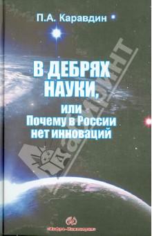 В дебрях науки, или почему в России нет инноваций