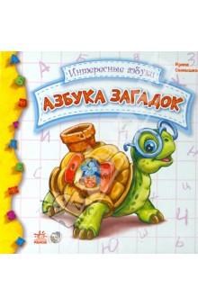 Азбука загадокЗнакомство с буквами. Азбуки<br>Азбуки серии Интересные азбуки превратят важное для любого малыша знакомство с буквами в увлекательную игру. Благодаря веселым стихам и чудесным иллюстрации ребенок легко и с удовольствием выучит все буквы в алфавите.<br>Для детей дошкольного возраста.<br>
