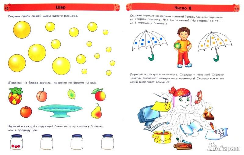 Иллюстрация 1 из 14 для Математика. Часть 2. 4 - 5 лет - Коваль, Каспарова | Лабиринт - книги. Источник: Лабиринт