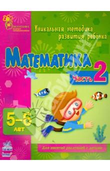 Математика. Часть 2. 5 - 6 лет