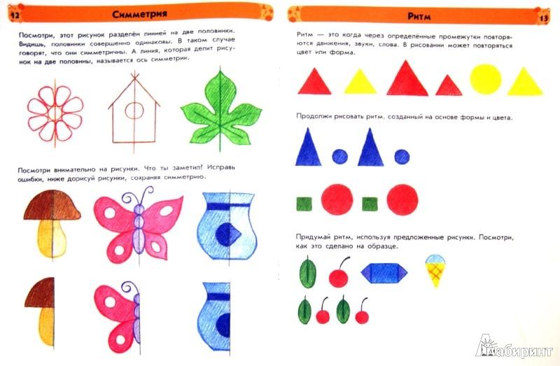Иллюстрация 1 из 7 для Рисование карандашами. Часть 2. 4 - 5 лет - Наталья Коваль | Лабиринт - книги. Источник: Лабиринт