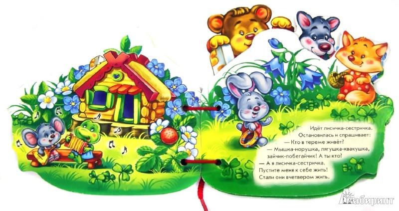Иллюстрация 1 из 10 для Теремок | Лабиринт - книги. Источник: Лабиринт