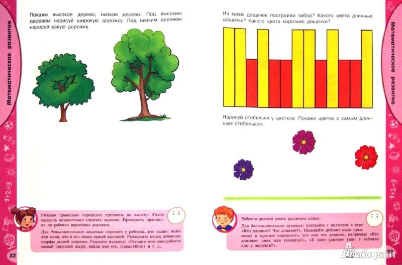 Иллюстрация 1 из 15 для Что знает малыш в 2-3 года. Тесты - Наталья Коваль   Лабиринт - книги. Источник: Лабиринт