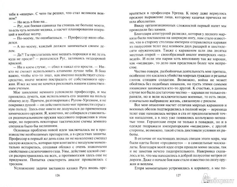 Иллюстрация 1 из 20 для Заблудшая душа. Диверсант - Григорий Шаргородский | Лабиринт - книги. Источник: Лабиринт
