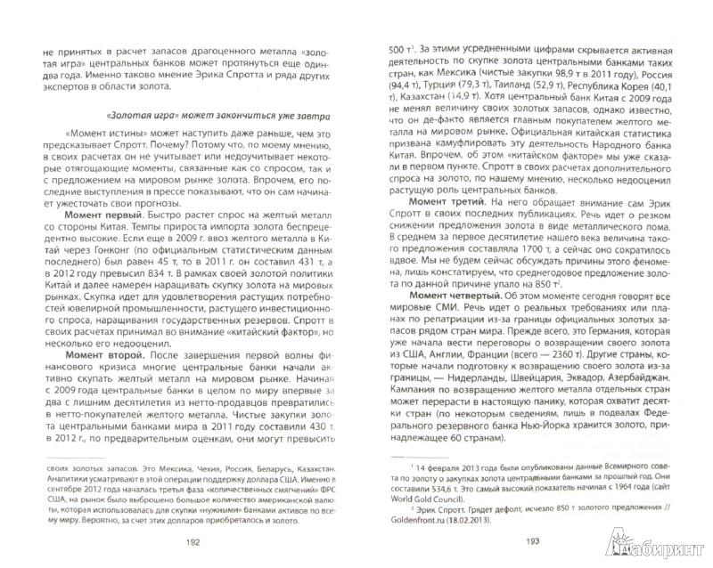 Иллюстрация 1 из 13 для Золотой лохотрон. Новый мировой порядок как финансовая пирамида - Валентин Катасонов   Лабиринт - книги. Источник: Лабиринт