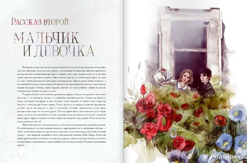 Иллюстрация 1 из 22 для Снежная королева - Ханс Андерсен | Лабиринт - книги. Источник: Лабиринт
